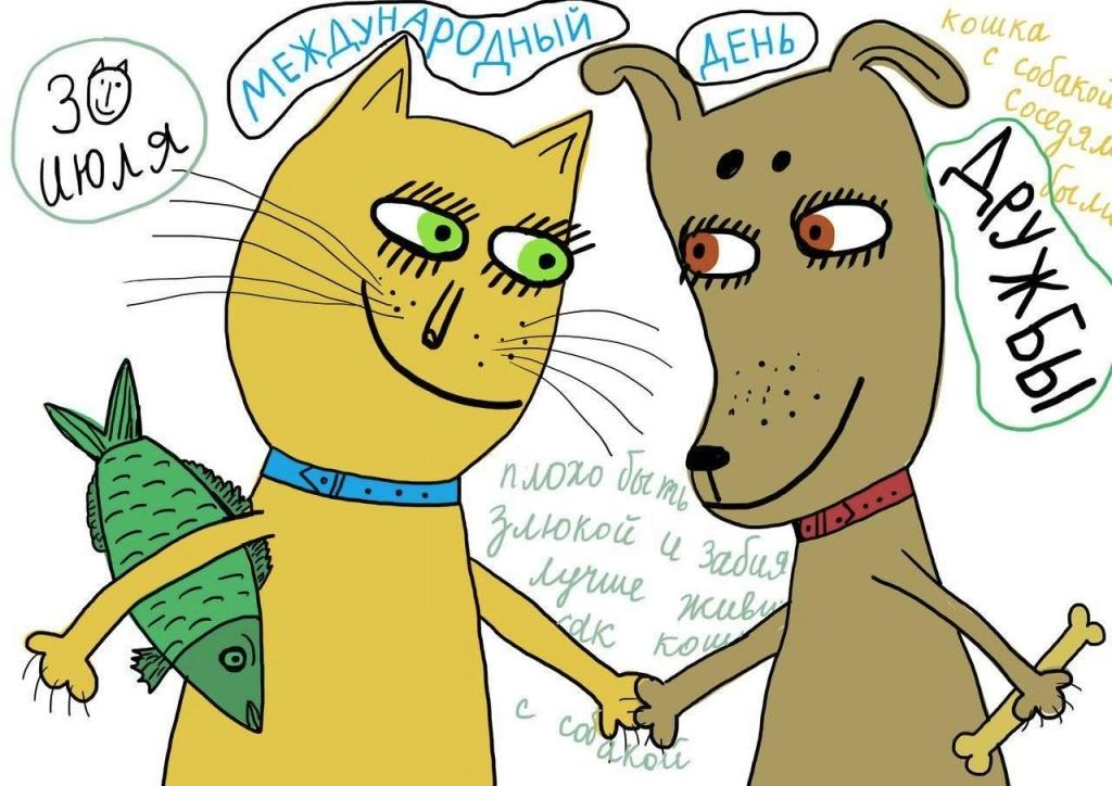 как международный день дружбы открытки идеи как расширить
