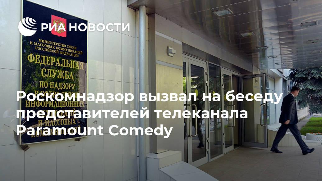 Роскомнадзор вызвал на беседу представителей телеканала Paramount Comedy Лента новостей