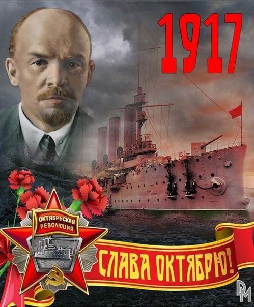 С праздником,товарищи! Великой Октябрьской Социалистической Революции - 99!