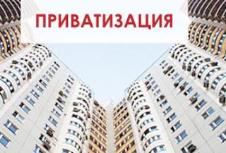 Когда приватизация жилья россиянами может стать платной?