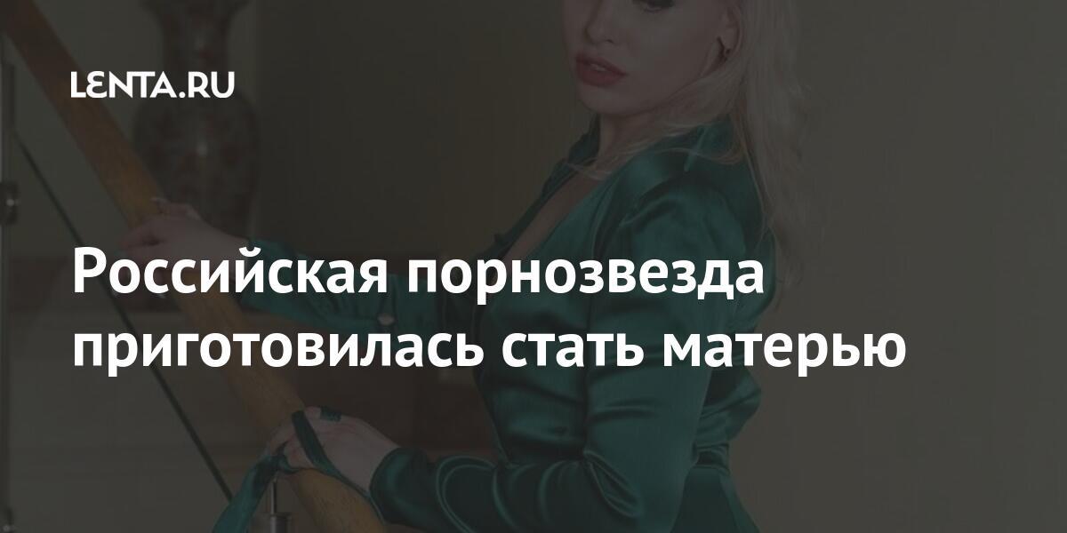Российская порнозвезда приготовилась стать матерью Из жизни