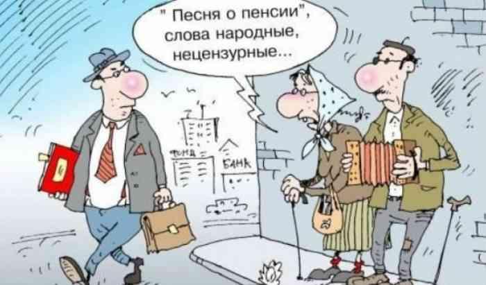 Не стоит считать народ дебилом. О пенсионной системе