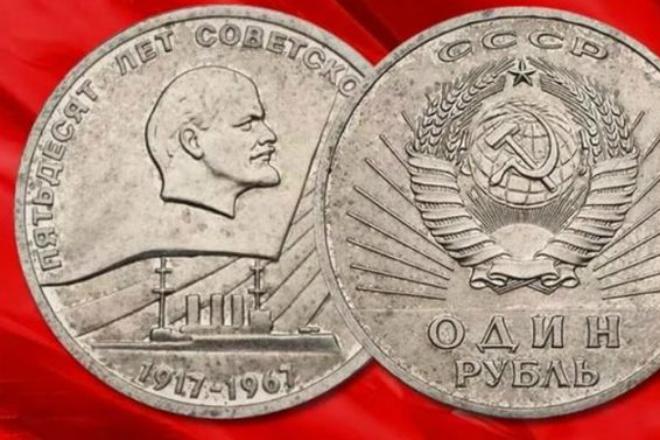 Монета из СССР за миллион: клад может пылиться на любом чердаке