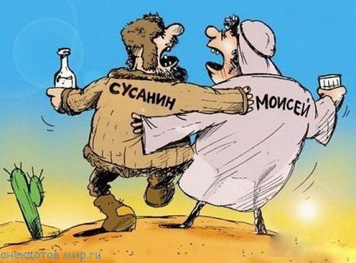 Моисей 40 лет водил нас по пустыне, чтобы принести в единственное место на Ближнем Востоке, где нет нефти.  анекдоты,Хохмы-байки,юмор