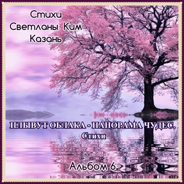 АЛЬБОМ-6. ПЛЫВУТ ОБЛАКА - ПАНОРАМА ЧУДЕС