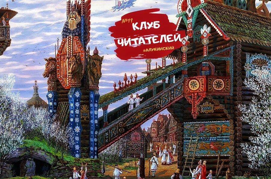 Русь до Рюрика: славянская империя или дикий мир? белые страницы истории,всемирная история,загадки истории,история,история России,мифы,тайны