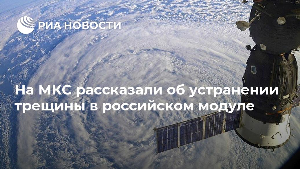 На МКС рассказали об устранении трещины в российском модуле