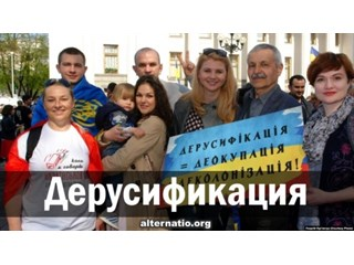Дерусификация украина