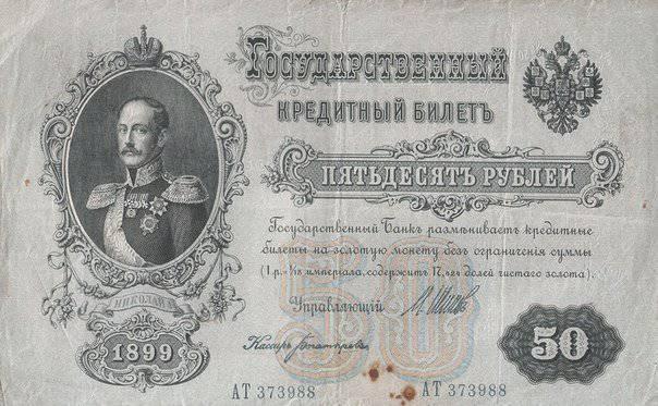Зарплаты и цены до 1917 года