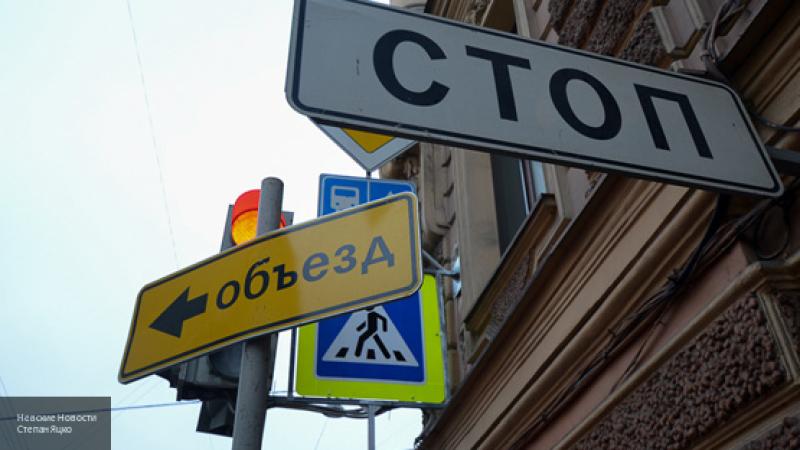 На улицах российских городов появятся уменьшенные дорожные знаки —СМИ