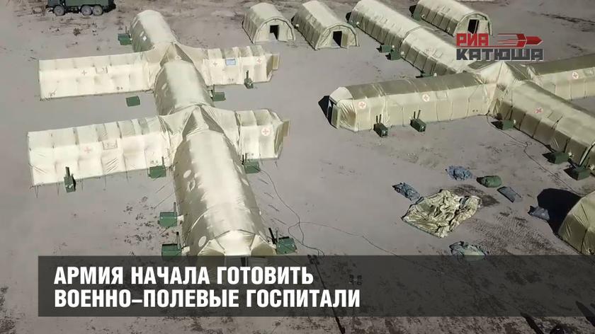 Армия начала готовить военно-полевые госпитали