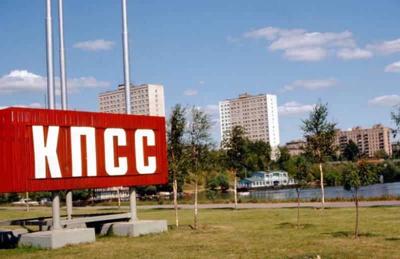 Как Борис Ельцин КПСС «победил»: о запрете партии и о пропаже партийного имущества история,россия