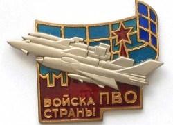 День войсковой ПВО отмечается 26 декабря