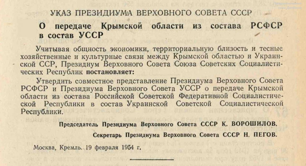 Исключение для Крыма