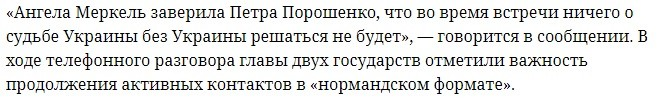 Решение Меркель по Донбассу и Путину, ответ России, ДНР и ЛНР на вызов Киева