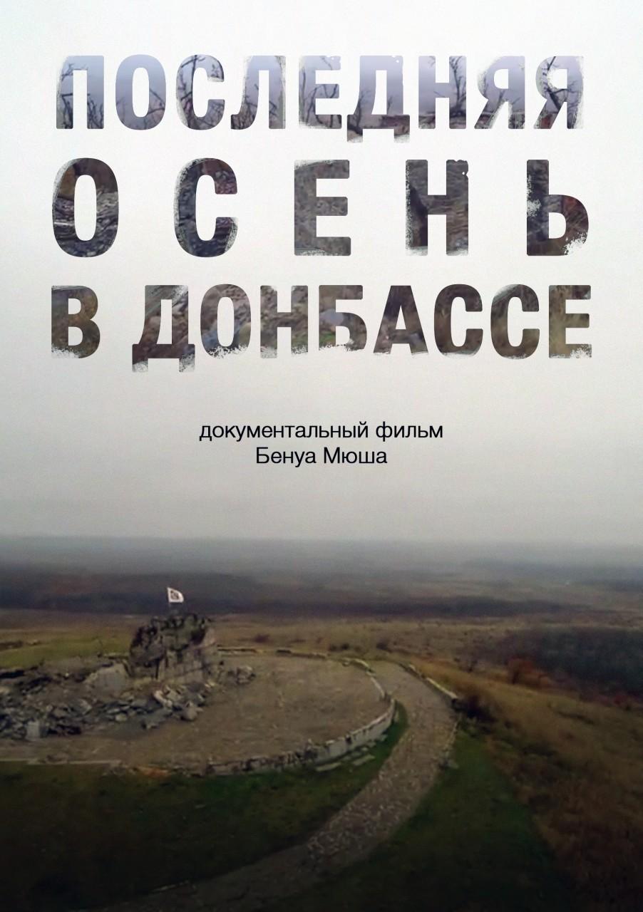 Последняя осень в Донецке