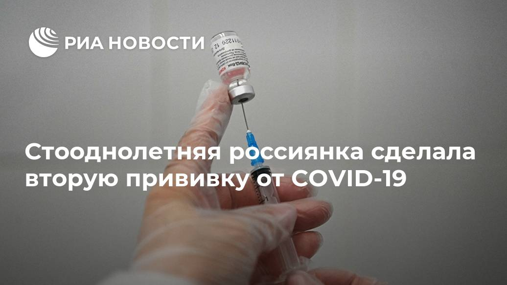 Стооднолетняя россиянка сделала вторую прививку от COVID-19 Лента новостей