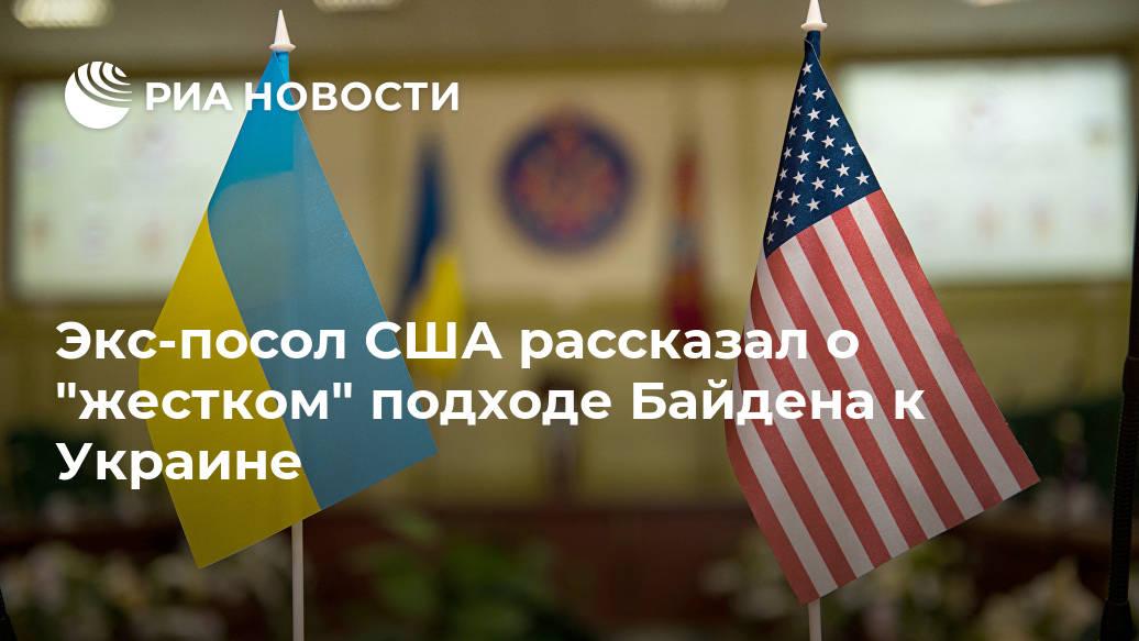 """Экс-посол США рассказал о """"жестком"""" подходе Байдена к Украине Лента новостей"""