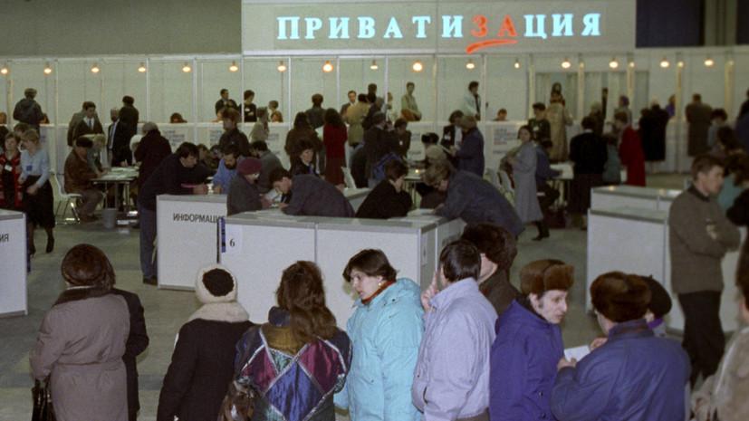 После ваучера: 25 лет назад в России началась денежная приватизация
