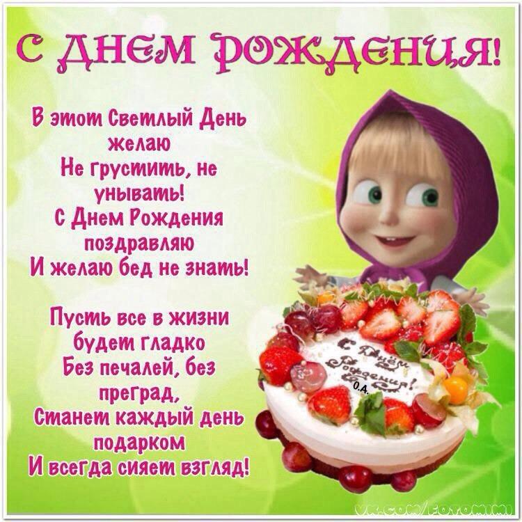 Февраля, с днем рождения девочке стихи открытки