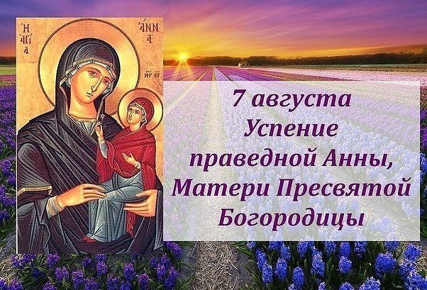 7 августа Успение праведной Анны, матери Богородицы.