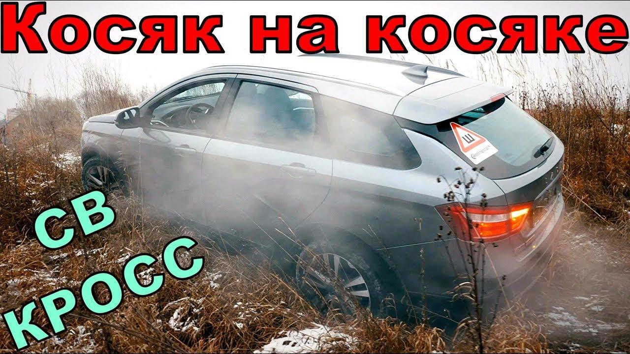 Купил ВЕСТА СВ КРОСС - разоч…