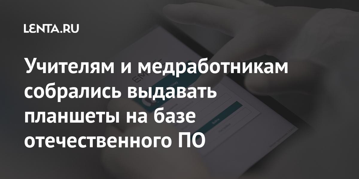 Учителям и медработникам собрались выдавать планшеты на базе отечественного ПО Россия
