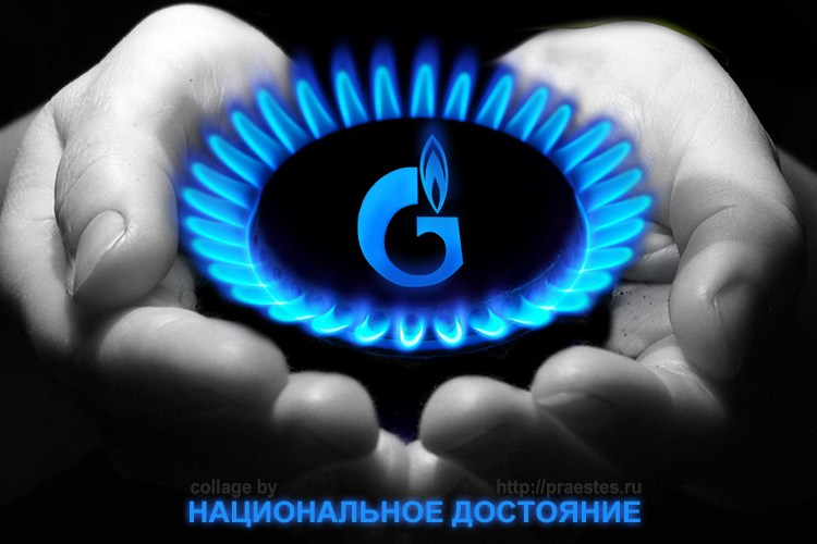 Газпром: Поддерживать российский внутренний рынок за счет экспорта больше не получится власть,Газпром,россияне,экономика