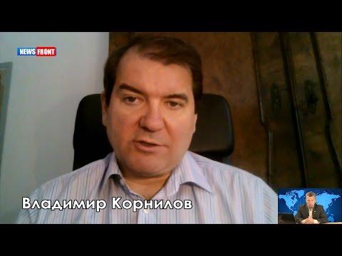 Владимир Корнилов: импичмент Трампа зависит от него самого