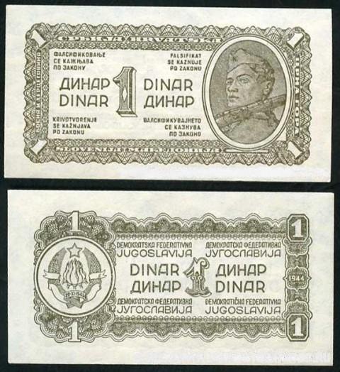 Эмиссии военных денег СССР при освобождении стран Юго-восточной Европы.