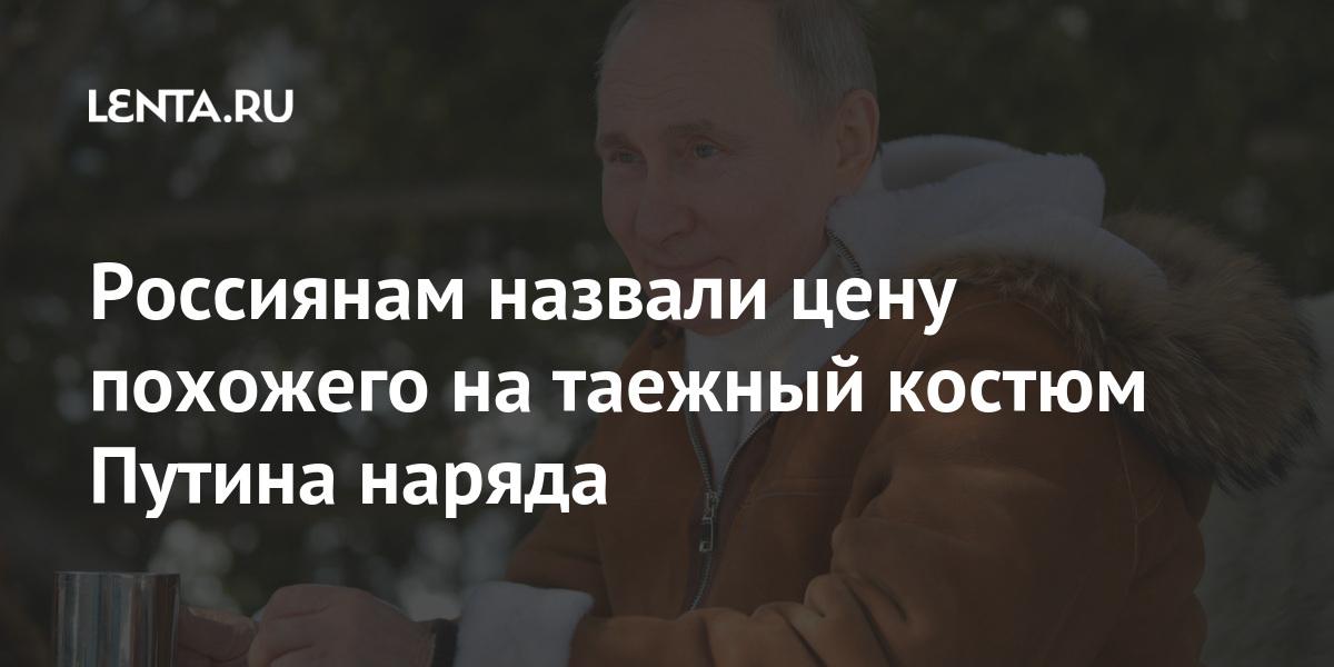 Россиянам назвали цену похожего на таежный костюм Путина наряда Ценности