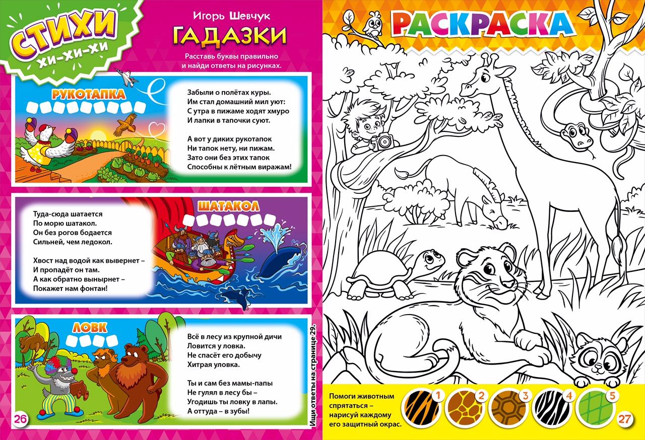 Картинки детского журнала ежик