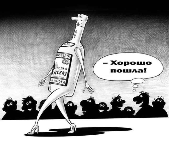 Прикольная картинка про водку, мастер открыток 2011