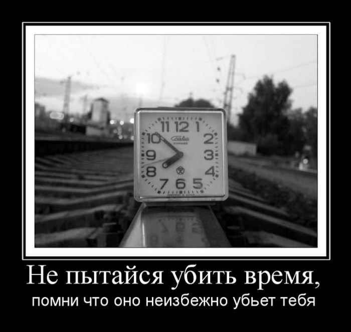 перевод времени демотиватор