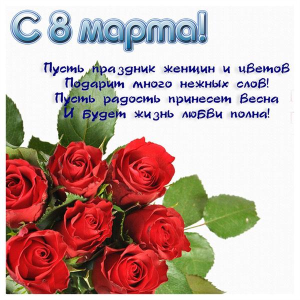 Поздравление на 8 марта женщинам