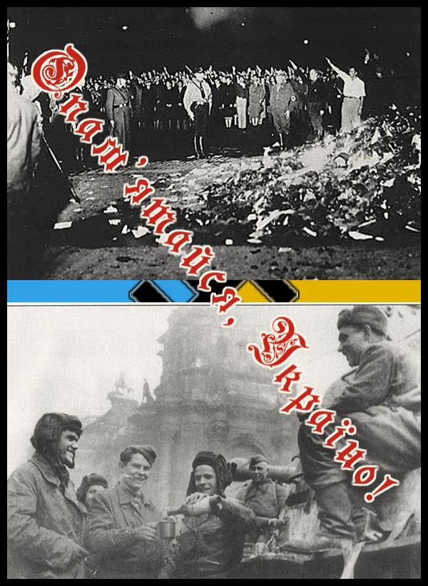 Нацизм не придёт завтра - он УЖЕ ЗДЕСЬ!