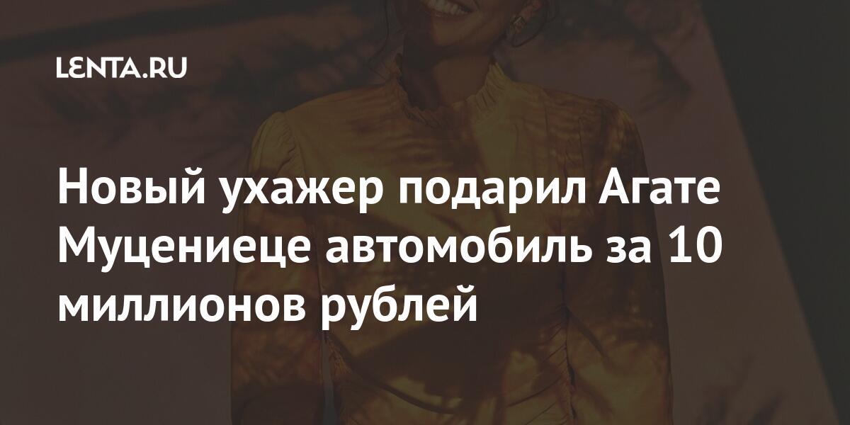 Новый ухажер подарил Агате Муцениеце автомобиль за 10 миллионов рублей Культура