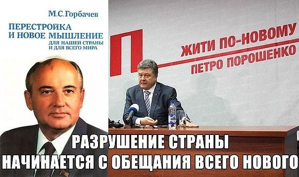 А ведь поздний СССР и теперешняя Украина очень похожи...