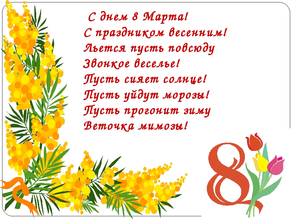 Племяннику днем, 8 марта учителю открытки