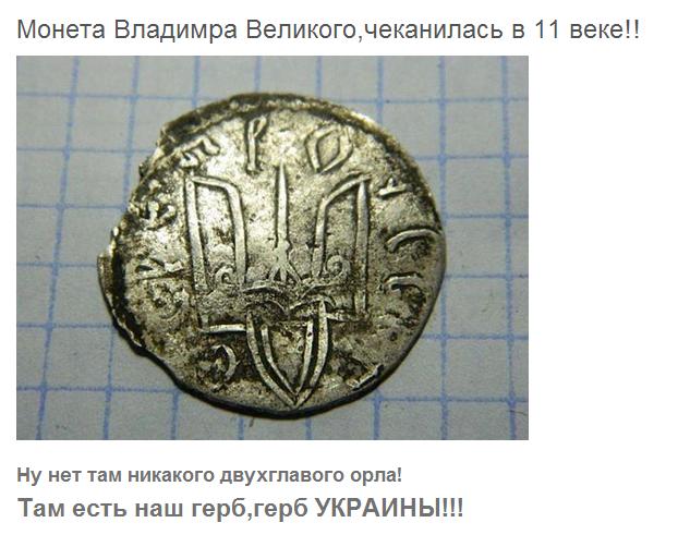 Разоблачаем ! Герб древней Украины ?