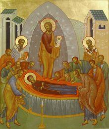 Поздравление с престольным праздником успения пресвятой богородицы