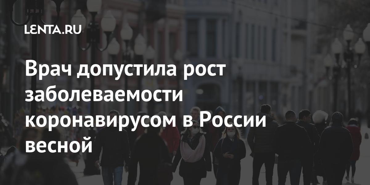 Врач допустила рост заболеваемости коронавирусом в России весной Россия