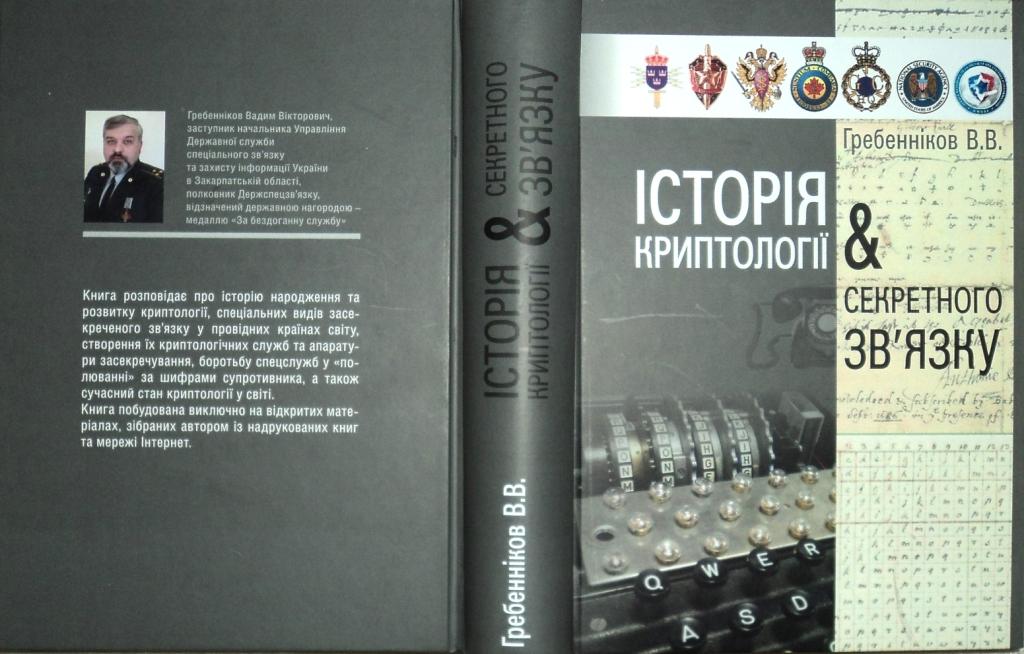 История криптологии и секретной связи