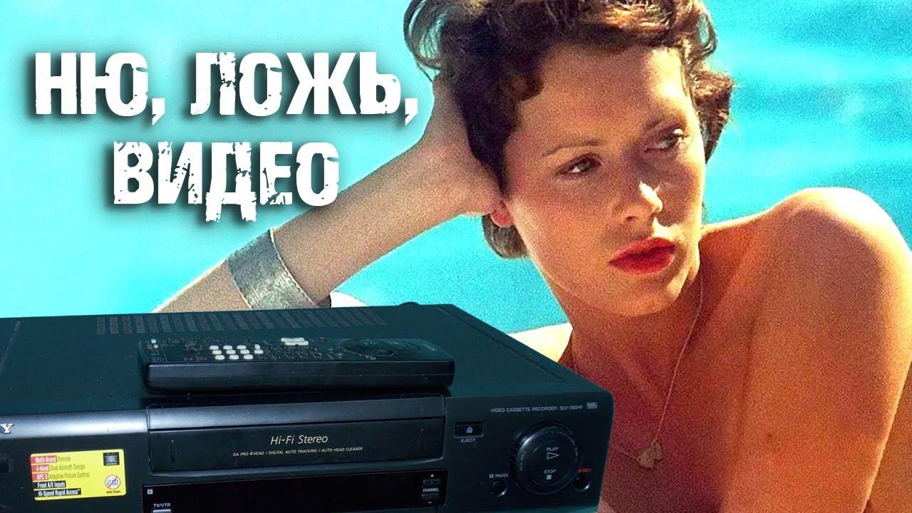 Ню, ложь, видео. Когда в СССР появилось зарубежное кино