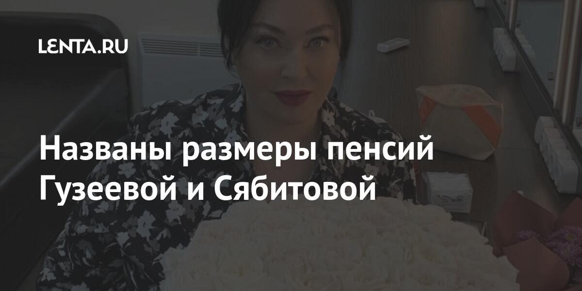 Названы размеры пенсий Гузеевой и Сябитовой Интернет и СМИ