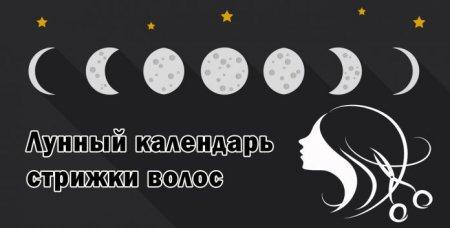 Лунный календарь стрижки волос на октябрь 2019 год.