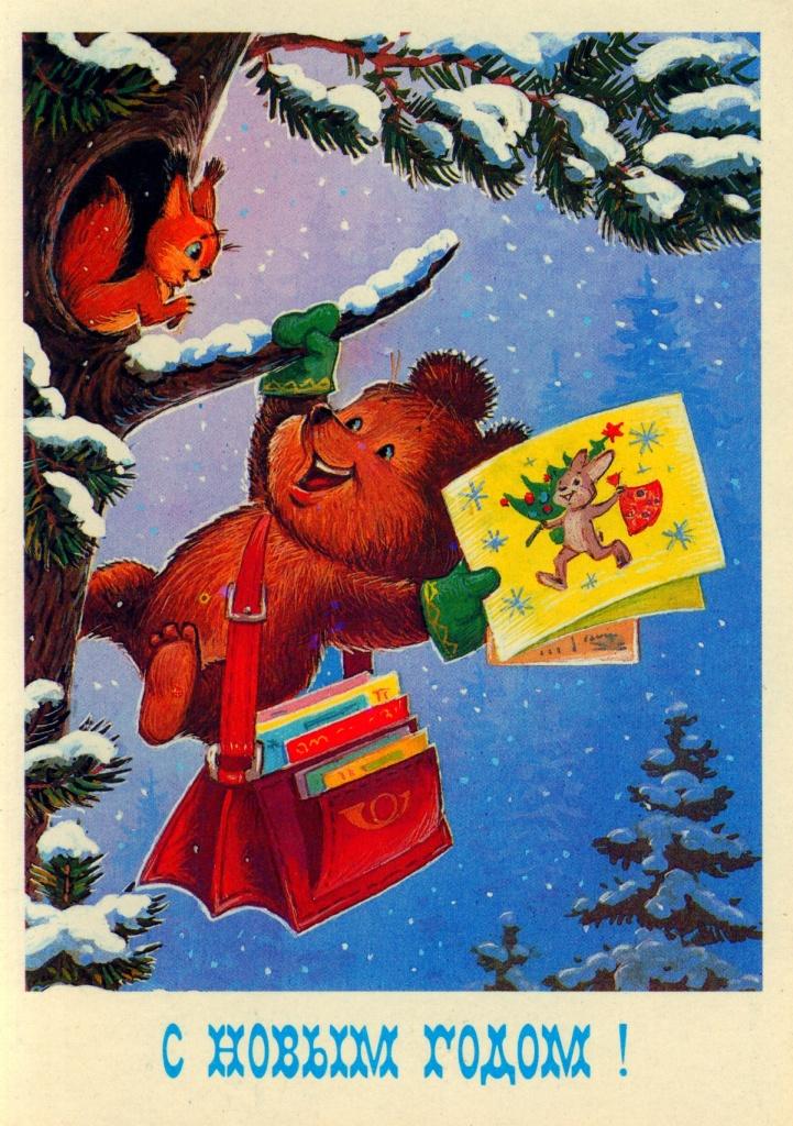 Смотреть советские открытки