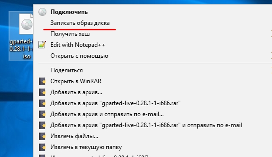 Как из контекстного меню Windows 10 удалить пункт «Записать образ диска»