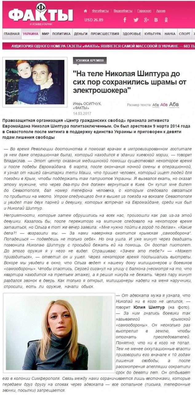 Крымские оккупанты прессуют невиновного украинца