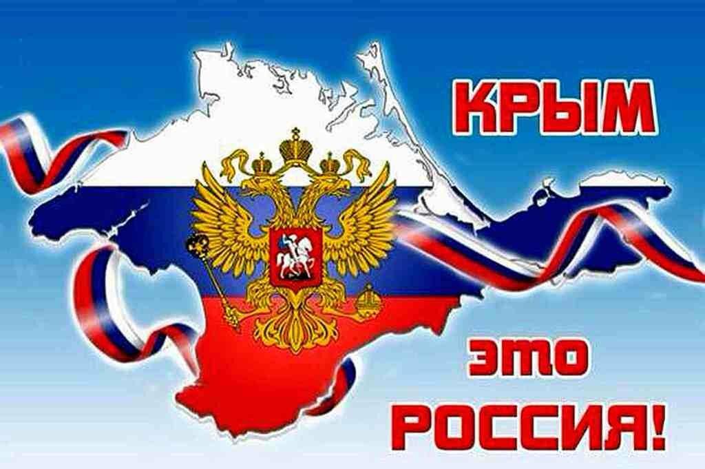 открытки с присоединением крыма к россии в стихах красивые пара, которая создавала